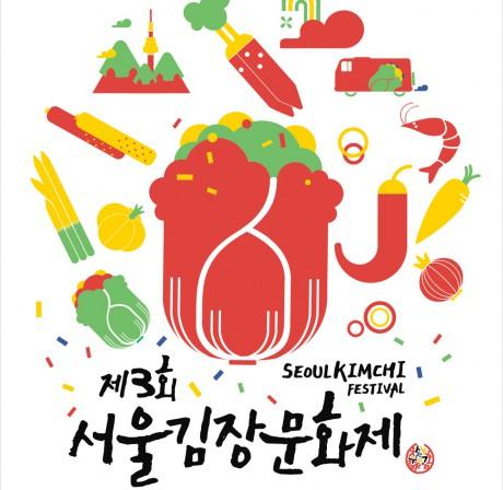 김장문화제2016 포스터_F
